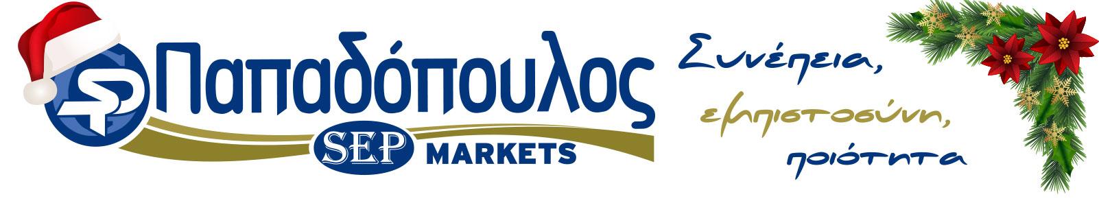 SEP Markets Παπαδόπουλος - SuperMarket Ιωάννινα